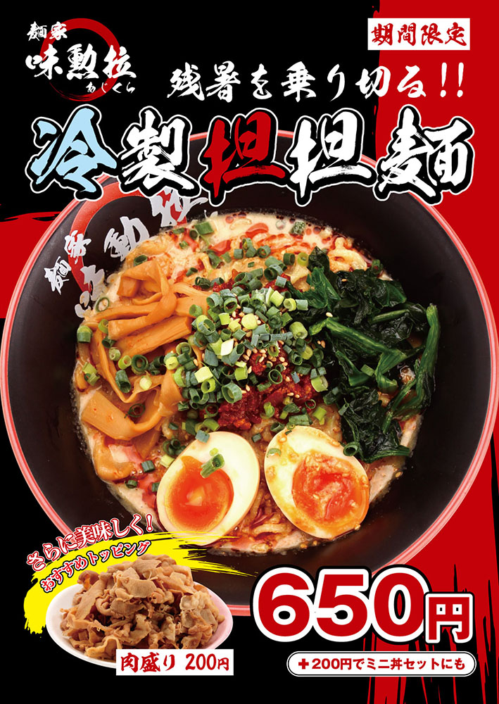 限定冷製担担麺 650円
