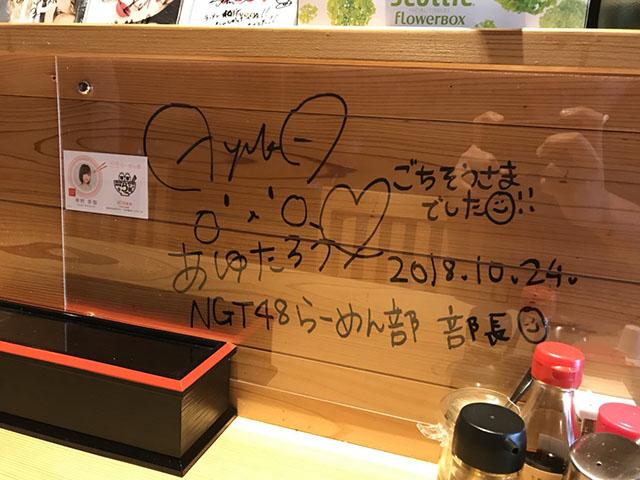 中村歩加さん サイン