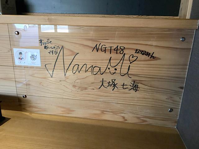大塚七海さんのサイン (NGT48 らーめん部)