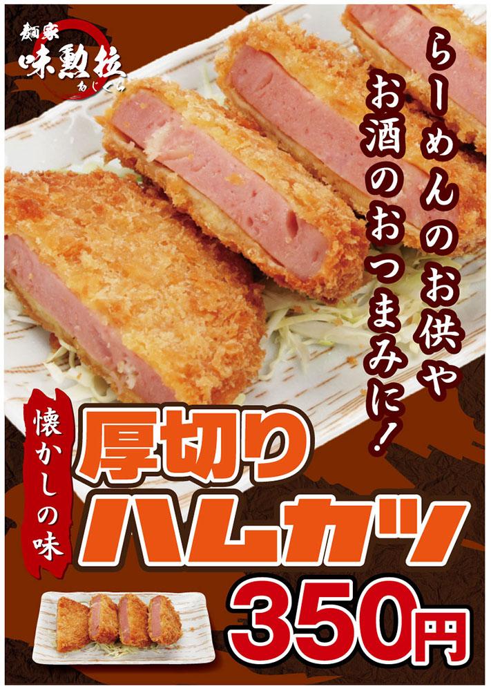 厚切りハムカツ350円