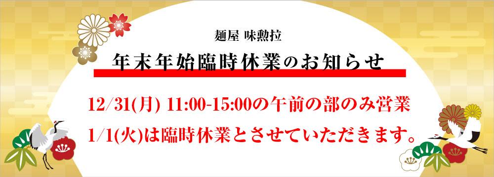 麺屋味勲拉 臨時休業のお知らせ