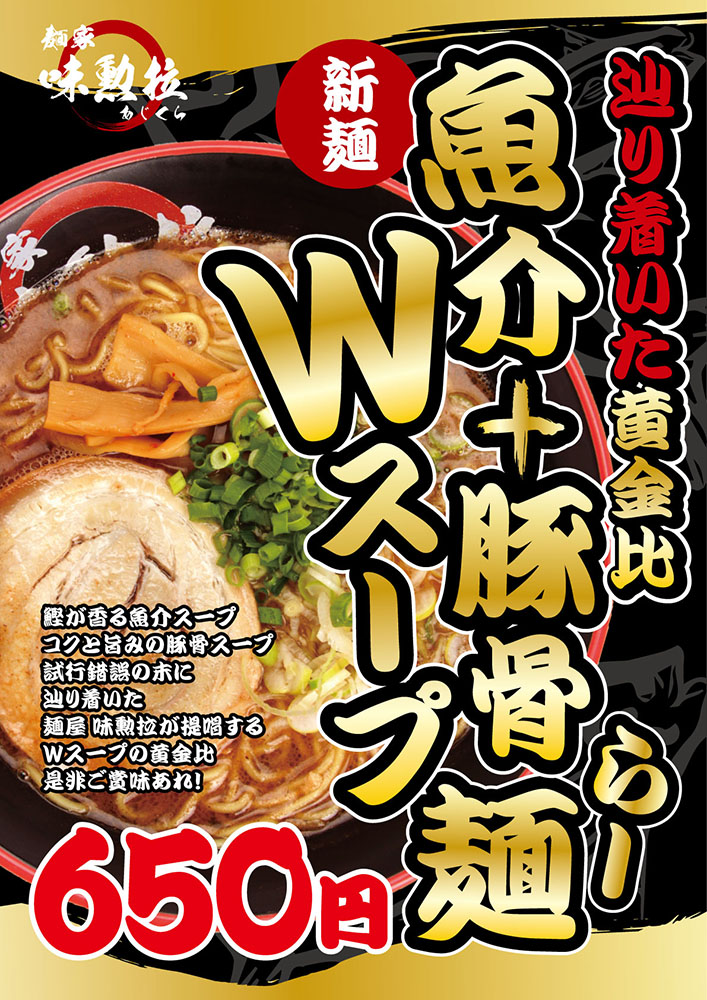 魚介豚骨Wスープらー麺