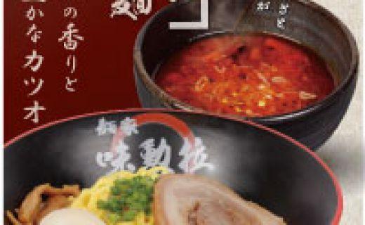 ピリ辛つけ麺サムネ